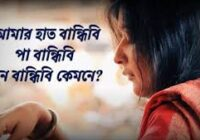 Amar Haat Bandhibi Bangla lyrics