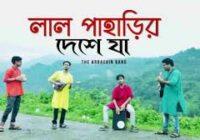 Lal Paharir Deshe Ja lyrics