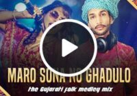 Maro Sona No Ghadulo lyrics