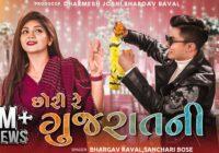 Chhori Re Gujarat Lyrics