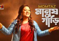 Manush Gari Lyrics
