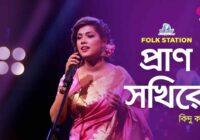 Prano Sokhi Re Lyrics