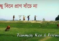 Bondhu Bine Pran Bache Song
