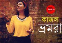 Bondhu Kajol Bhromora Re Lyrics