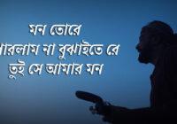 Shona Diya Bandhayachi Ghor