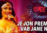 Je Jon Premer Bhab Jane Na Song Lyrics